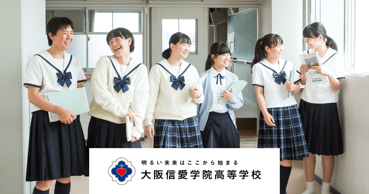 偏差 高校 大阪 値 私立